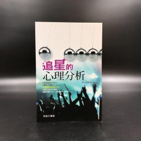 香港商务版  岳晓东《追星的心理分析》