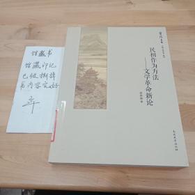 民初作为方法:文学革命新论