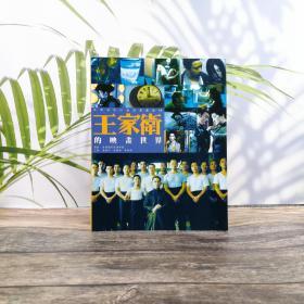 香港三联书店版 香港电影评论学会 《王家衛的映畫世界(2015版)》(锁线胶订)