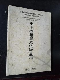 中国典籍与文化论丛(第九辑)