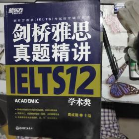 新东方 剑桥雅思真题精讲IELTS 12 学术类