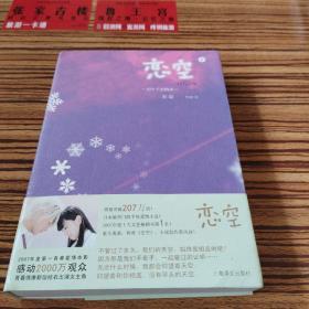 恋空(下):一部关于亲情、爱情、友情的青春物语