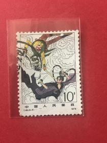 "T43《中国古典文学名著-西游记》信销散邮票8-5""打白骨"""