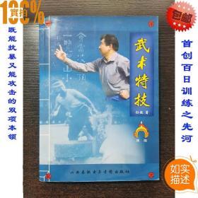 【稀缺缺正版】武术特技-- 原中央警卫局教练 孙敬 著