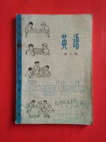 全日制十年制学校初中课本试用本 英语 第一册