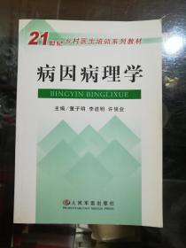 病因病理学——21世纪乡村医生培训系列教材