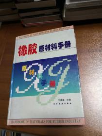 橡胶原材料手册(精)