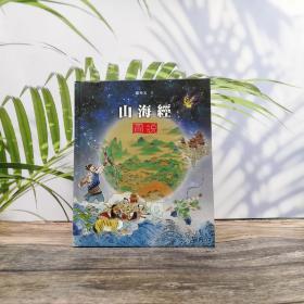 香港商务版  张步天《山海經圖說》(精装)