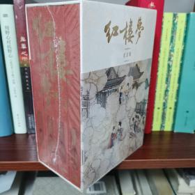 《红楼梦》(启功注释程乙本纪念版,全四册)