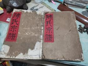 珍稀家谱宗谱族谱收藏:陈氏宗谱  铭公派下  大开本 2厚册,聚奎堂。