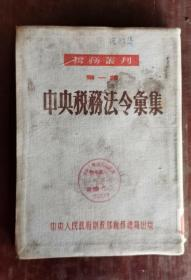 中央税务法令汇集 精装 52年版 包邮挂刷