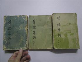 民国二十四年再版 萍踪寄语 初集,二集,三集 (三册合售)
