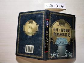 世界文学名著第一辑5马可波罗游记鲁滨逊漂流记