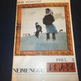 内蒙古画报 1985.3 蒙汉双语