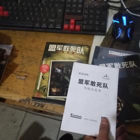 【游戏光盘】盟军敢死队   深入敌后+使命召唤 两本使用手册+作战白皮书+用户卡+2光盘