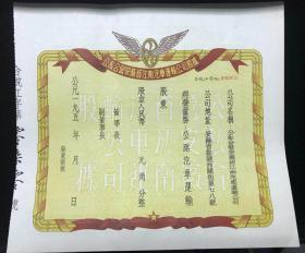 [老股票] 公私合营安徽省江南汽车运输公司股票一枚(编号000070)