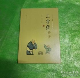《三字经》读本(大众儒学经典)