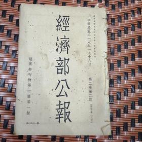 经济部公报 (中华民国二十八年一月十六日第二卷第二期至第二卷第十一期10册合售)