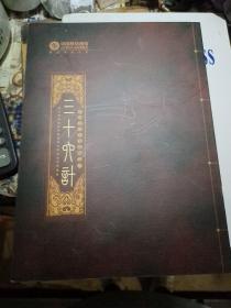 中国古代军事谋略遗产三十六计浙江移动通信有限责任公司纪念卡珍藏卷