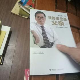 我的事业是父亲3:蔡笑晚家庭教育演讲录。内页有几处少量划痕笔迹。见图。