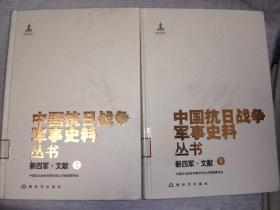 中国抗日战争军事史料丛书 新四军·文献1、2(2本合售)