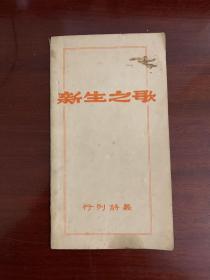 《新生之歌》(行列诗丛,黄河书店1946年初版,印数2000,私藏)
