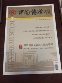 中国博物馆(2014年3月总第118期)