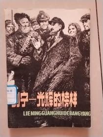 列宁光辉的榜样