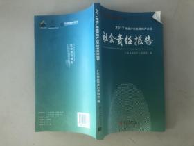 2017年度广东省房地产企业社会责任报告 ,