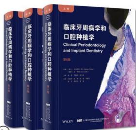 临床牙周病学和口腔种植学 上卷中卷下卷 第6版 闫福华 陈斌 张倩等主译 辽宁科学技术出版社9787559114570口腔 牙周