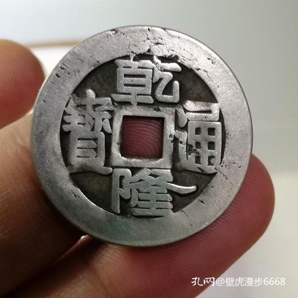 4145.白铜 乾隆通宝 大样 直径27.8