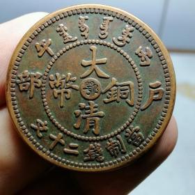 4158.户部 丙午 大清铜币 中心【鄂】二十文铜板