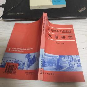 云南地县工业企业发展研究