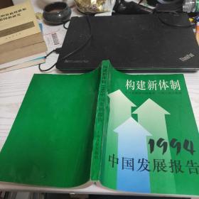 构建新体制:1994中国发展报告