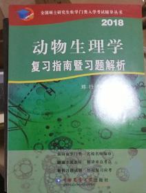 动物生理学复习指南暨习题解析(2018)