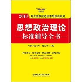 正版思想政治理论标准辅导全书