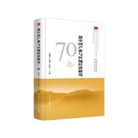 新中国产业与区域经济研究70年(精)/中国社会科学院庆祝中华人民共和国成立70周年书系