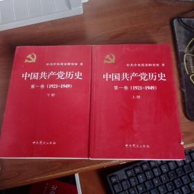 中国共产党历史:第一卷(1921—1949) 上下册