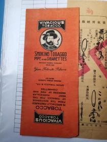 民国烟标Vivacious Tobacco