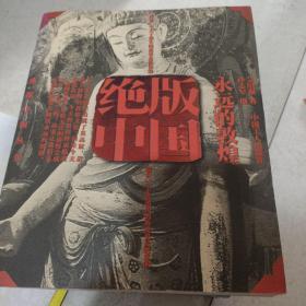 绝版中国:永远的敦煌 /艾绍强 中国工人出版社