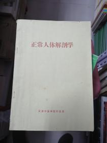《正常人体解剖学》库7/4