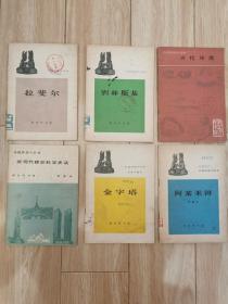 外国历史小丛书(47本合售)