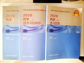 2020药学(师)+练习题集+精选习题解析      3册合售