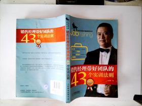 岗位培训手册系列丛书:销售经理带好团队的43个实训法则