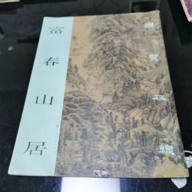 富春山居—国宝在线
