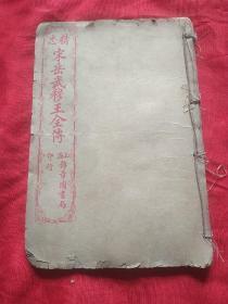 精忠宋岳武穆王全传(卷十)