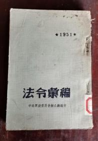 法令汇编 1951 包邮挂刷