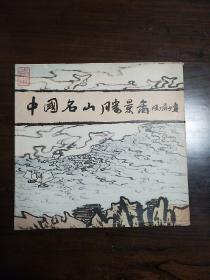 中国名山胜景图(全18张)