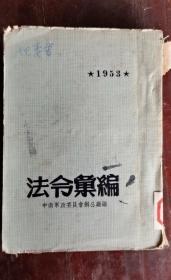 法令汇编 1953 包邮挂刷