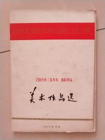 沈阳第三届美术摄影展览美术作品选